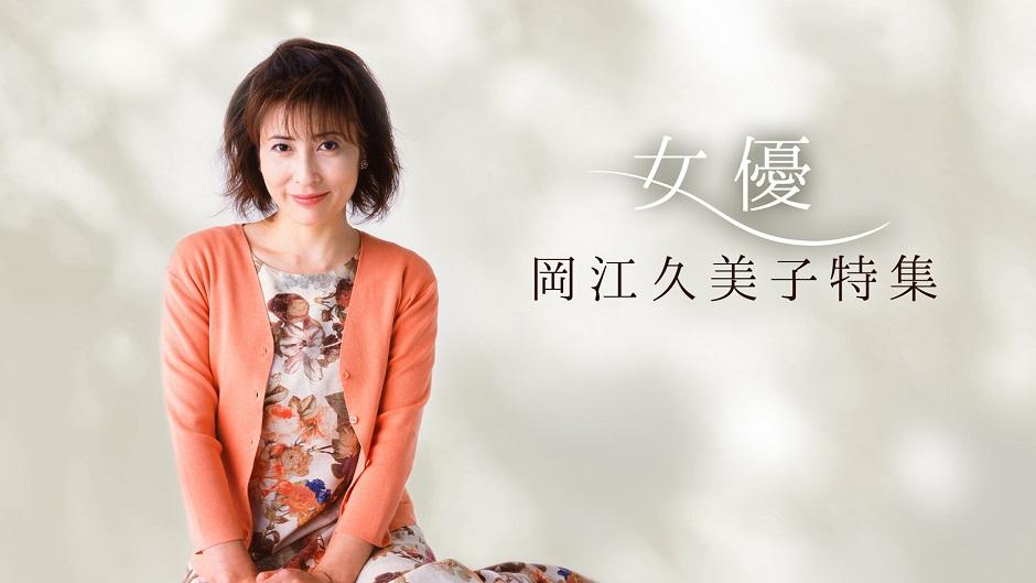 岡江久美子の画像 p1_10